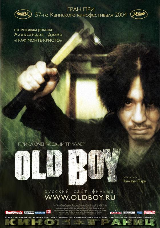 oldboy_movieposter_1379355871